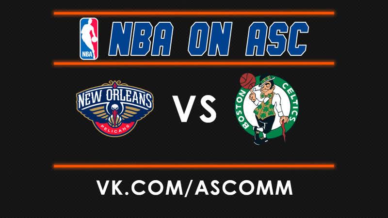 NBA | Pelicans VS Celtics