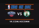 NBA Pelicans VS Celtics