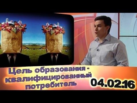 Цель образования квалифицированный потребитель - Точка зрения Владислав Жуковский 04.02.16