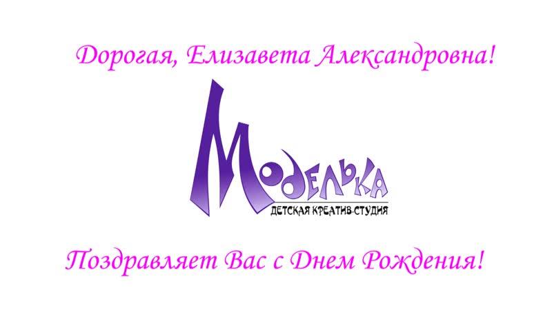 С Днем рождения Елизавета Александровна!