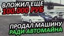 Продал Машину Ради Автомайна Вложил Еще 100000 РУБЛЕЙ