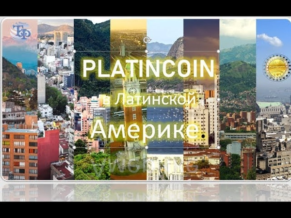 PLATINCOIN в Латинской Америке новый этап пути