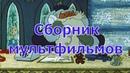 Детский24 Мультфильмы! Сборник советских новогодних мультиков!