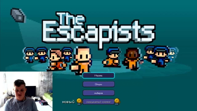 Live: Фанаты The Escapists