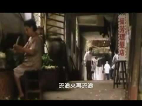 Цай Чжэньнань Блуждающая песня Тайваньская песни