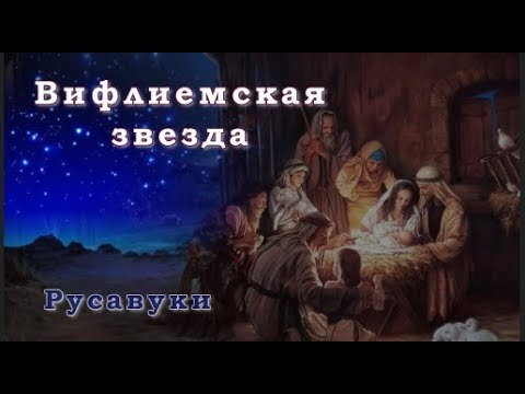 ♪♪🔔 Вифлиемская звезда - ( КАРАОКЕ) Русавуки - Христианские Рождественские Песни