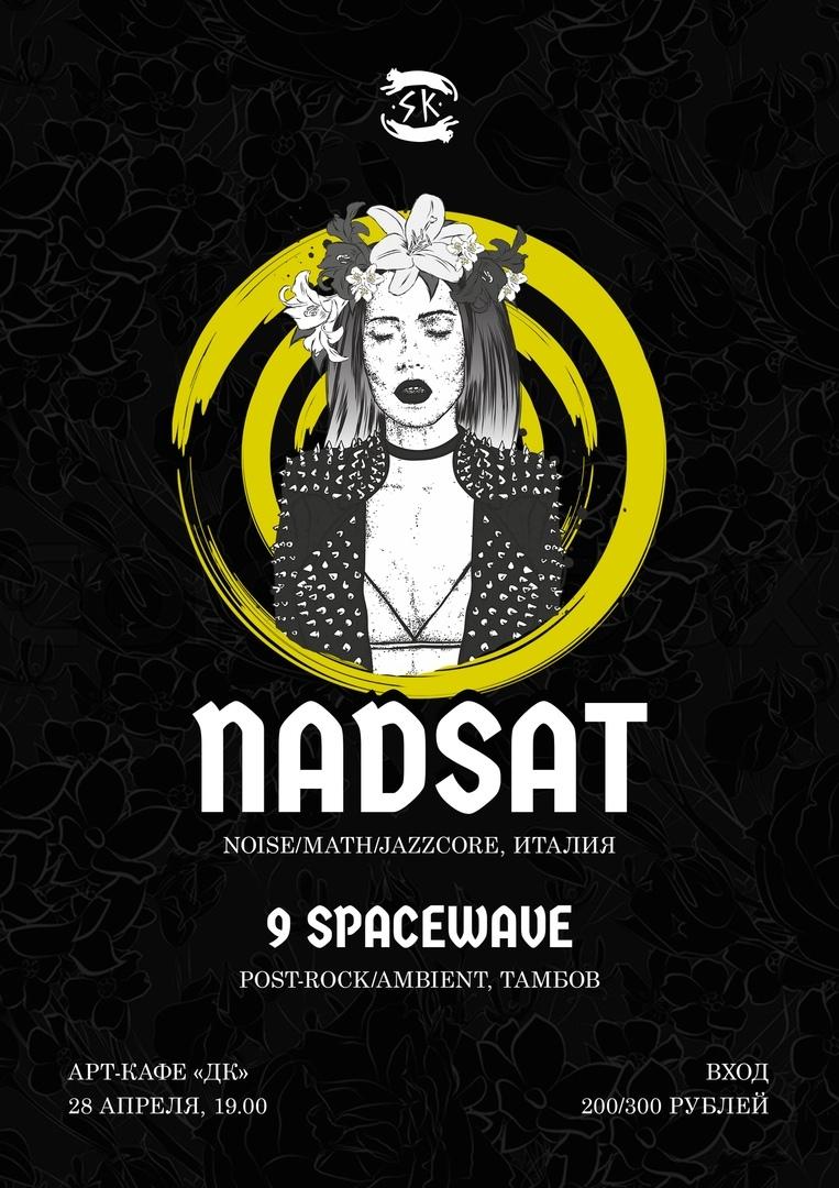 Афиша 28.04 NADSAT (Италия) + 9 spacewave/ Арт-кафе ДК