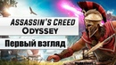 Assassins Creed Odyssey - ПЕРВЫЙ ВЗГЛЯД ! Царь Леонид ! 300 СПАРТАНЦЕВ !