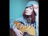 The Just - Гагарин by Anna Kapone