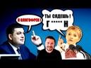 Тимошенко: Гройсман, когда ты нажрешься уже? Газпром выиграл суд - Мимика Гройсмана. Шарий