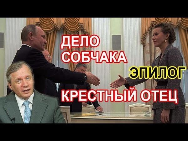Связи семьи Собчака с Путиным Аарне Веедла
