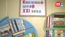 «Книжный шкаф XXI века» создали юные вологжане
