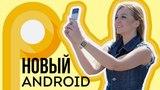 Android P обзор 9 обновлений системы на Google Pixel 2XL