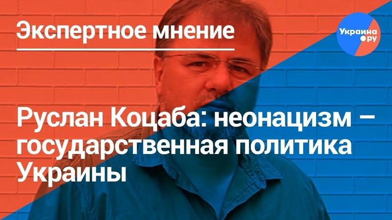 Коцаба о неонацизме в Украине