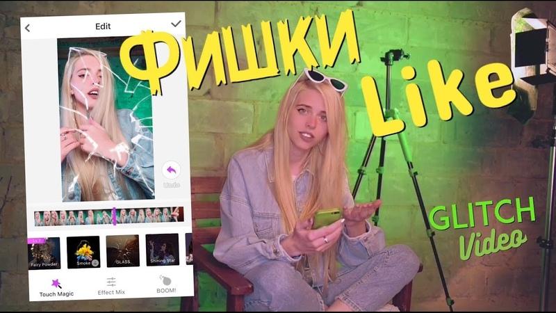 Как красиво снимать в лайкLike app