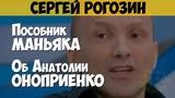 Пособник маньяка Анатолия Оноприенко Сергей Рогозин рассказывает об