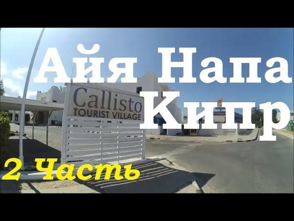 Отель Hotel Callisto Village 4* Ayia Napa Cyprus обзор территория пляж отеля Айя Напа Кипр