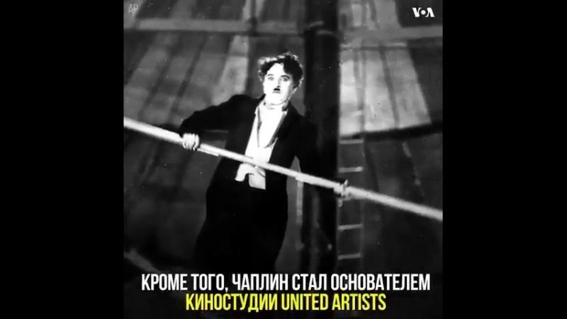 19 сентября 1952 Чарли Чаплину было предъявлено обвинение в сочувствии коммунистам. - -