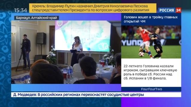 Новости на Россия 24 • В Барнауле устроили праздник для семей, верных своей профессии