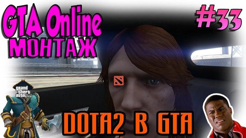 Монтаж GTA Online 33   Dota в GTA