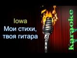 Iowa - Мои стихи, твоя гитара ( караоке )