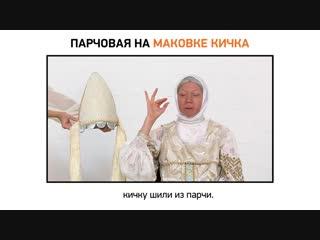 Выпуск 11. Соболья душегрейка, парчовая на маковке кичка,жемчуга