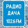 Радио Дача Новокузнецк 102,6 FM