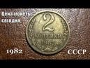 Монета СССР 2 копейки 1982 года сколько стоит сегодня