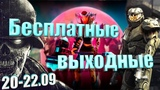 Бесплатно с 20 по 22 Eden Rising Supremacy &amp Zombie Army Trilogy &amp Halo Wars