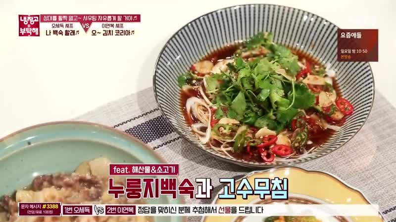 Please Take Care of My Refrigerator 181210 Episode 207