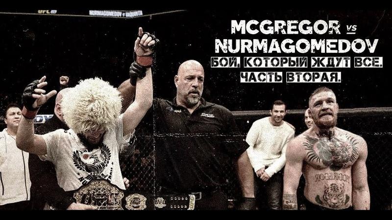 McGREGOR vs NURMAGOMEDOV: Бой, который ждут все. (Часть Вторая) mcgregor vs nurmagomedov: ,jq, rjnjhsq ;len dct. (xfcnm dnjhfz)