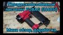 Гвоздескобозабивной пистолет FUBAG SN4050. Мини обзор, доработка.