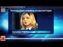 Наталья Поклонская собрала компромат на трех депутатов коррупционеров Госдумы и ее сразу уволили