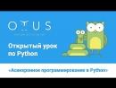 Открытый урок Асинхронное программирование в Python