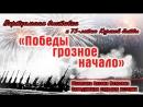 Виртуальная выставка «Победы грозное начало»