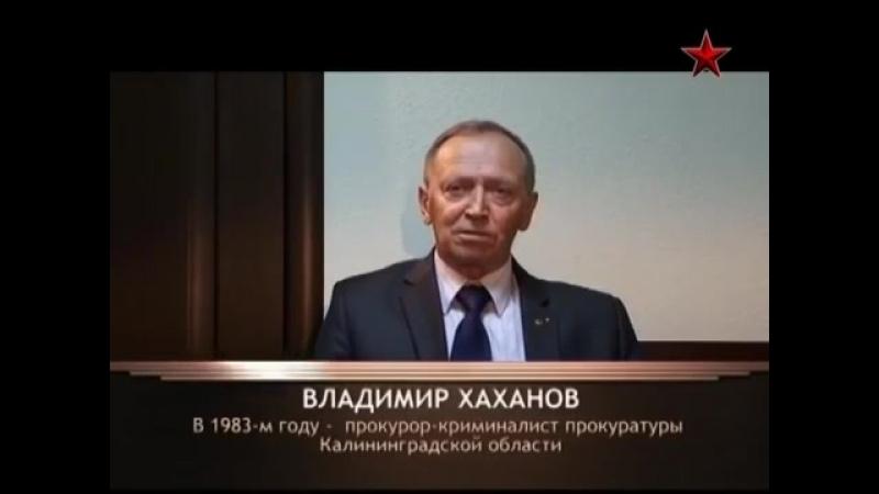 Легенды советского сыска Башмак.
