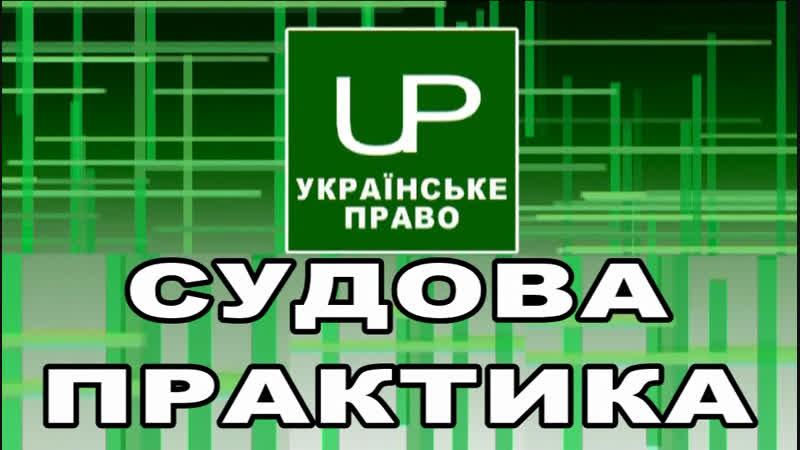 Отримання аліментів на утримання дитини. Судова практика. Українське право.Випуск 2019-02-08