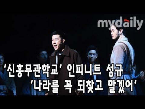 신흥무관학교 인피니트 성규(infinite sunggyu) 나라를 꼭 되찾고 말겠어 [MD동영상]