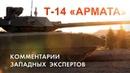 Т-14 «АРМАТА» - Комментарии западных экспертов