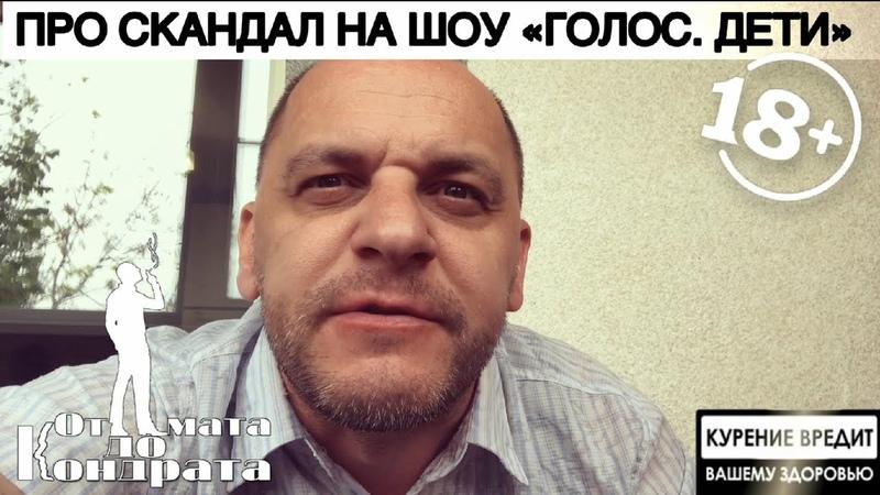 ПРО СКАНДАЛ НА ШОУ ГОЛОС ДЕТИ