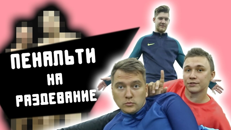 СТРИП ПЕНАЛЬТИ l ЧЕЛЛЕНДЖ НА РАЗДЕВАНИЕ