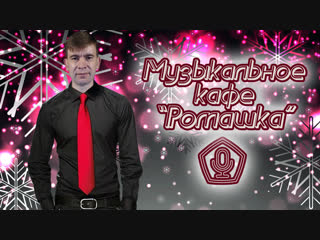 """Музыкальное кафе """"Ромашка"""" №403"""