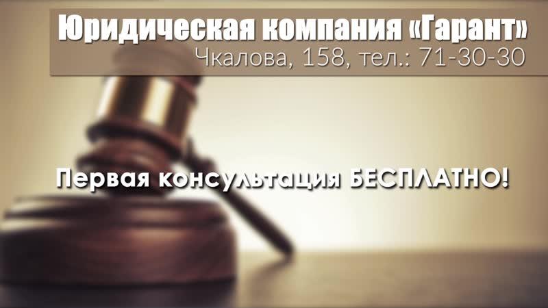 Юридическая компания Гарант Юристы адвокаты эксперты Телефон 71 30 30