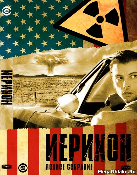 Иерихон (1-2 сезон: 1-29 серии из 29) / Jericho / 2006-2008 / ПМ / HDTVRip + WEB-DL (720p)