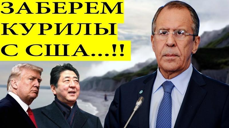 АБЭ перешел ЧЕРТУ ! Лавров послал ЖЕСТКИЙ сигнал Японии и США по Курилам!
