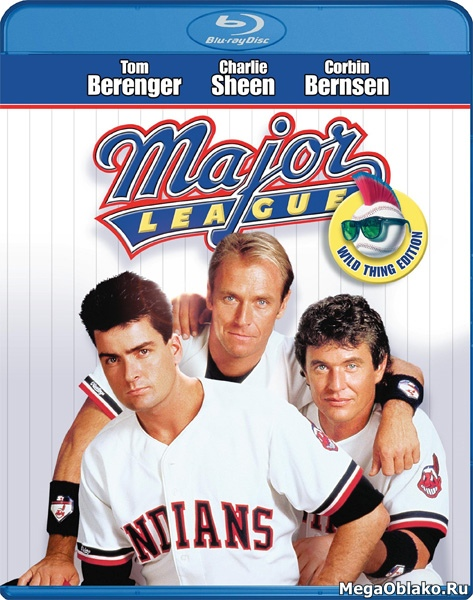 Высшая лига / Major League (1989/BDRip/HDRip)