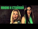 Motor-Roller - Микрофон (Lyric Video) /I ♥ Baranina, 2014