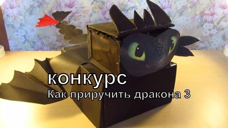 КОНКУРС Как приручить дракона 3\подарок от Влады Сенниковой\ПАСХАЛКА\приветы\