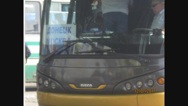 Донецк,Южный автовокзал.Автобусы в Питер,в Москву,в Ростов и др города РФ