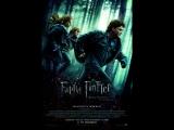 Гарри Поттер и Дары Смерти: Часть 1 (2010)  расширенная версия